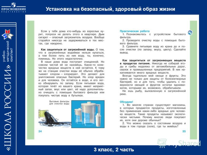 учебно- методический комплект Установка на безопасный, здоровый образ жизни 3 класс, 2 часть