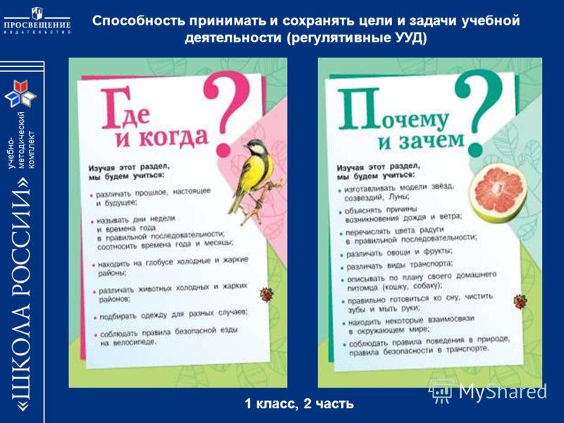 учебно- методический комплект Способность принимать и сохранять цели и задачи учебной деятельности (регулятивные УУД) 1 класс, 2 часть