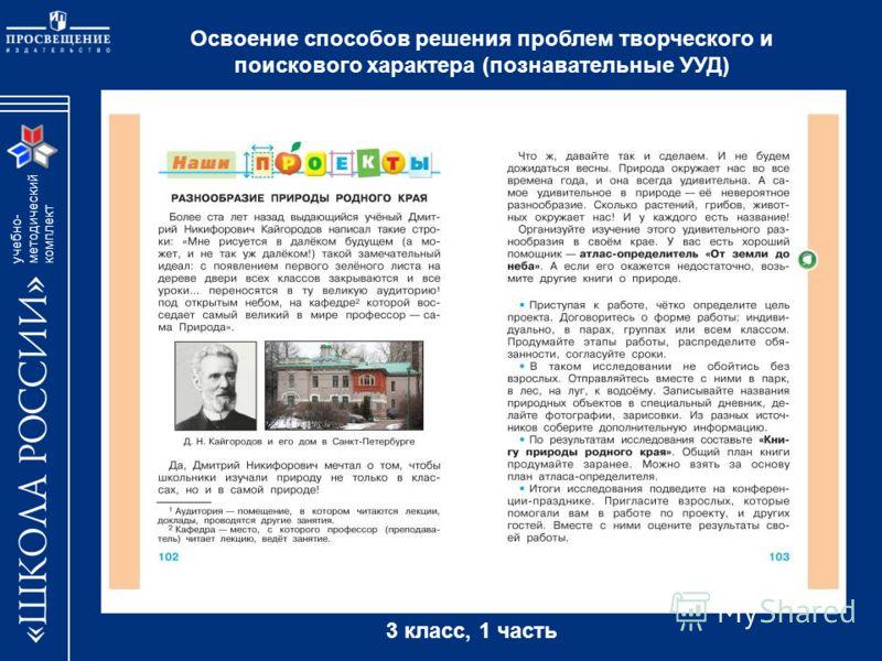 учебно- методический комплект Освоение способов решения проблем творческого и поискового характера (познавательные УУД) 3 класс, 1 часть