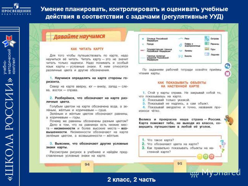 учебно- методический комплект Умение планировать, контролировать и оценивать учебные действия в соответствии с задачами (регулятивные УУД) 2 класс, 2 часть