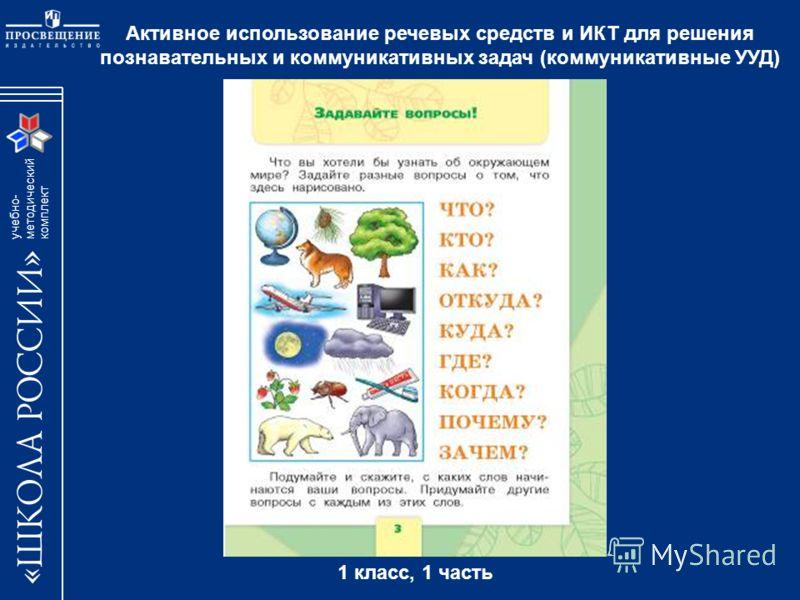 учебно- методический комплект Активное использование речевых средств и ИКТ для решения познавательных и коммуникативных задач (коммуникативные УУД) 1 класс, 1 часть