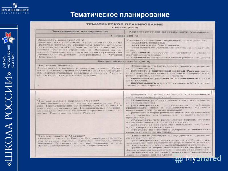 учебно- методический комплект Тематическое планирование