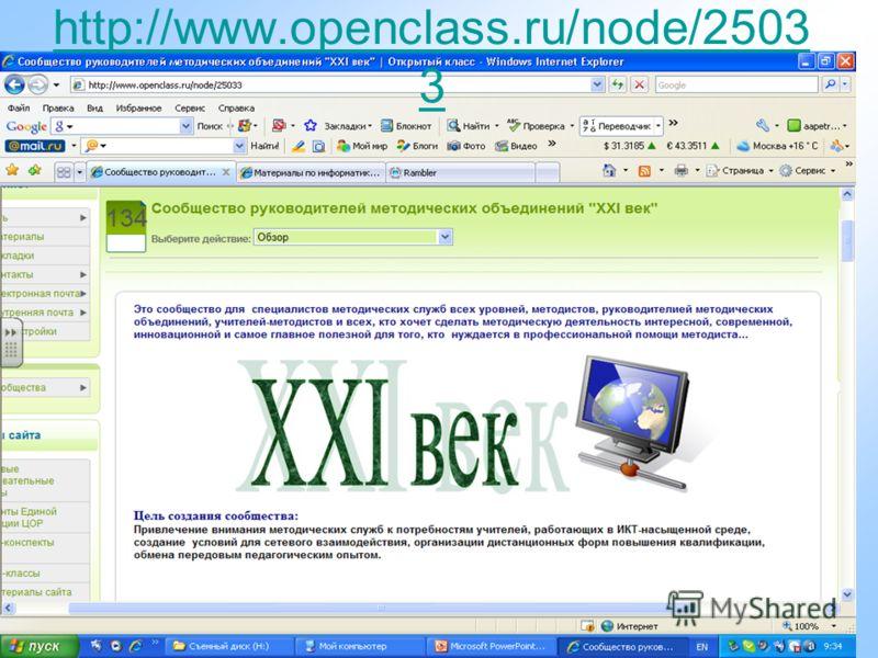 А.А. Петрова18 http://www.openclass.ru/node/2503 3