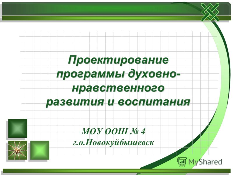 МОУ ООШ 4 г.о.Новокуйбышевск Проектирование программы духовно- нравственного развития и воспитания