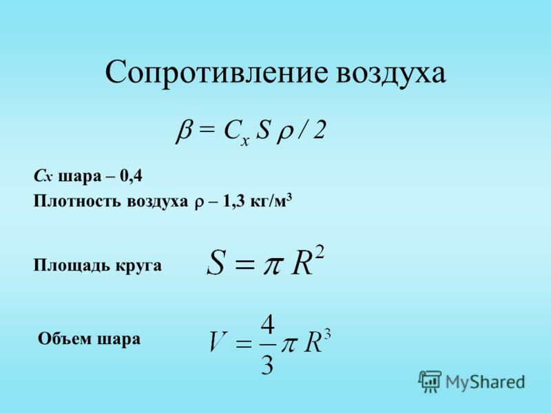 Сопротивление воздуха = C x S / 2 С x шара – 0,4 Площадь круга Объем шара Плотность воздуха – 1,3 кг/м 3