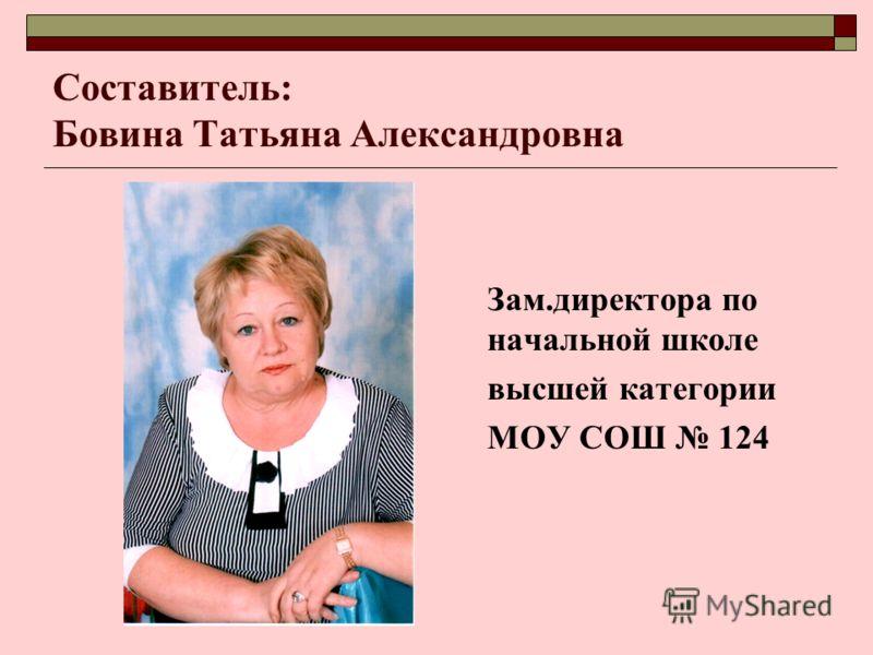 Составитель: Бовина Татьяна Александровна Зам.директора по начальной школе высшей категории МОУ СОШ 124