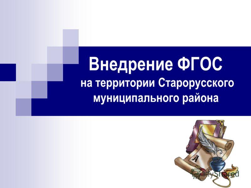 Внедрение ФГОС на территории Старорусского муниципального района