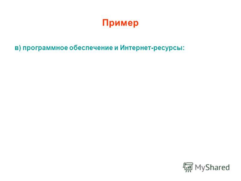 Пример в) программное обеспечение и Интернет-ресурсы: