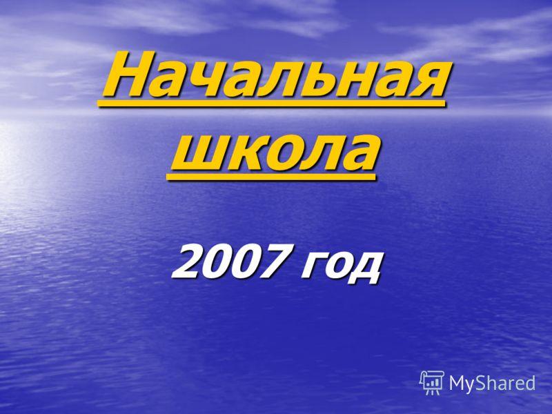 Начальная школа 2007 год
