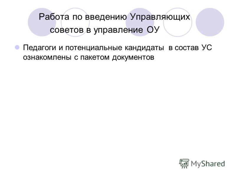Работа по введению Управляющих советов в управление ОУ Педагоги и потенциальные кандидаты в состав УС ознакомлены с пакетом документов