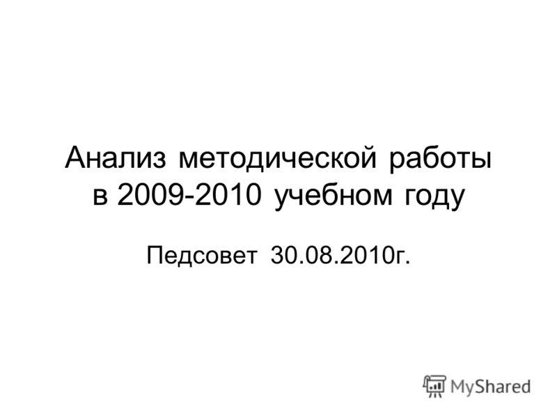 Анализ методической работы в 2009-2010 учебном году Педсовет 30.08.2010г.