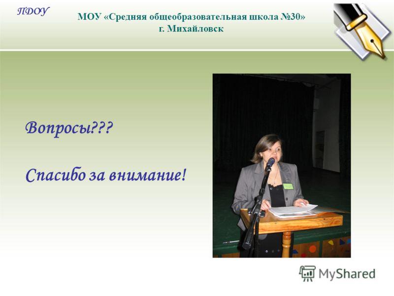 ПДОУ МОУ «Средняя общеобразовательная школа 30» г. Михайловск Вопросы??? Спасибо за внимание!