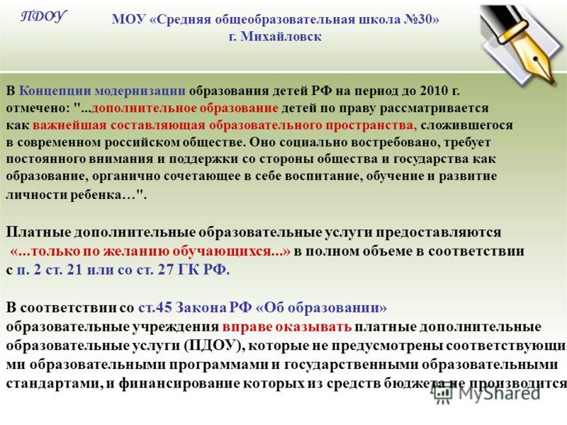 В Концепции модернизации образования детей РФ на период до 2010 г. отмечено: