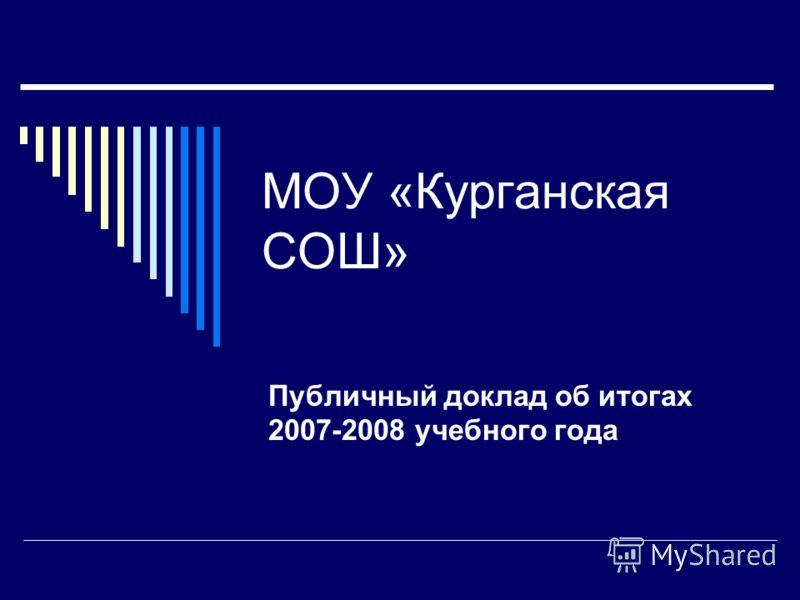 МОУ «Курганская СОШ» Публичный доклад об итогах 2007-2008 учебного года