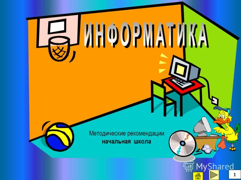 Методические рекомендации начальная школа 1