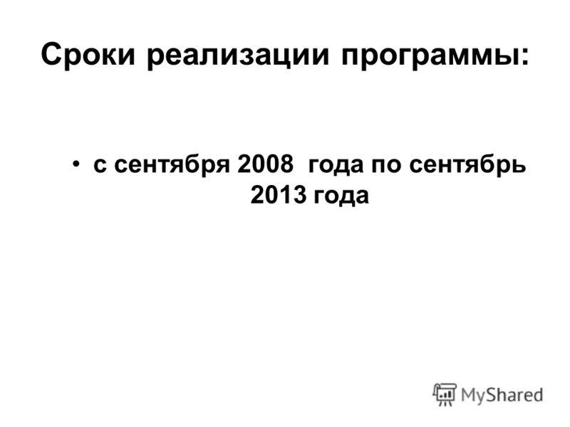 Сроки реализации программы: с сентября 2008 года по сентябрь 2013 года