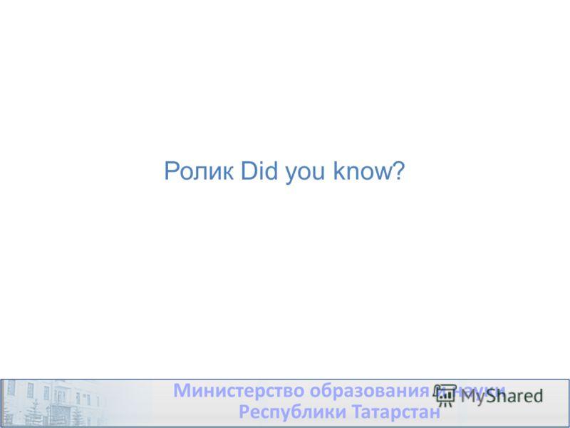 Ролик Did you know?