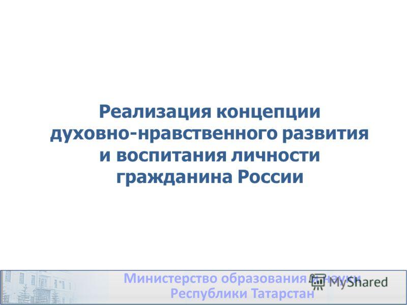 Реализация концепции духовно-нравственного развития и воспитания личности гражданина России