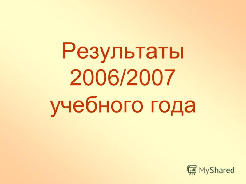 Результаты 2006/2007 учебного года
