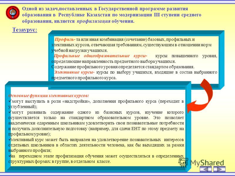 Одной из задач,поставленных в Государственной программе развития образования в Республике Казахстан по модернизации III ступени среднего образования, является профилизация обучения. Профиль- та или иная комбинация (сочетание) базовых, профильных и эл