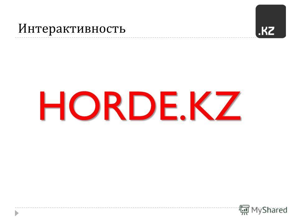 Интерактивность HORDE.KZ