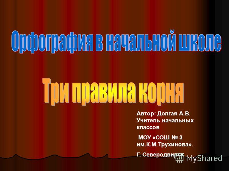 Автор: Долгая А.В. Учитель начальных классов МОУ «СОШ 3 им.К.М.Трухинова». Г. Северодвинск