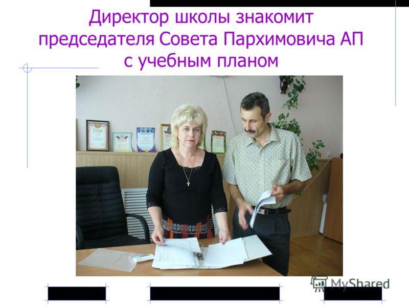 Директор школы знакомит председателя Совета Пархимовича АП с учебным планом