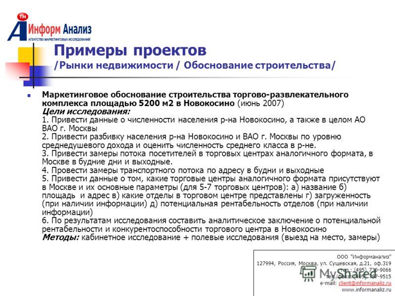 Примеры проектов /Рынки недвижимости / Обоснование строительства/ Маркетинговое обоснование строительства торгово-развлекательного комплекса площадью 5200 м2 в Новокосино (июнь 2007) Цели исследования: 1. Привести данные о численности населения р-на