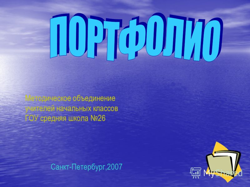 Методическое объединение учителей начальных классов ГОУ средняя школа 26 Санкт-Петербург,2007