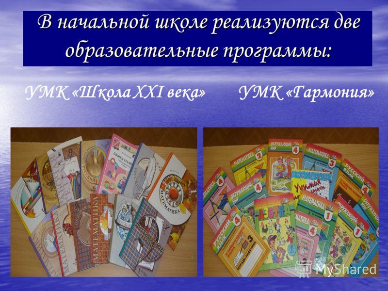 В начальной школе реализуются две образовательные программы: УМК «Школа XXI века»УМК «Гармония»