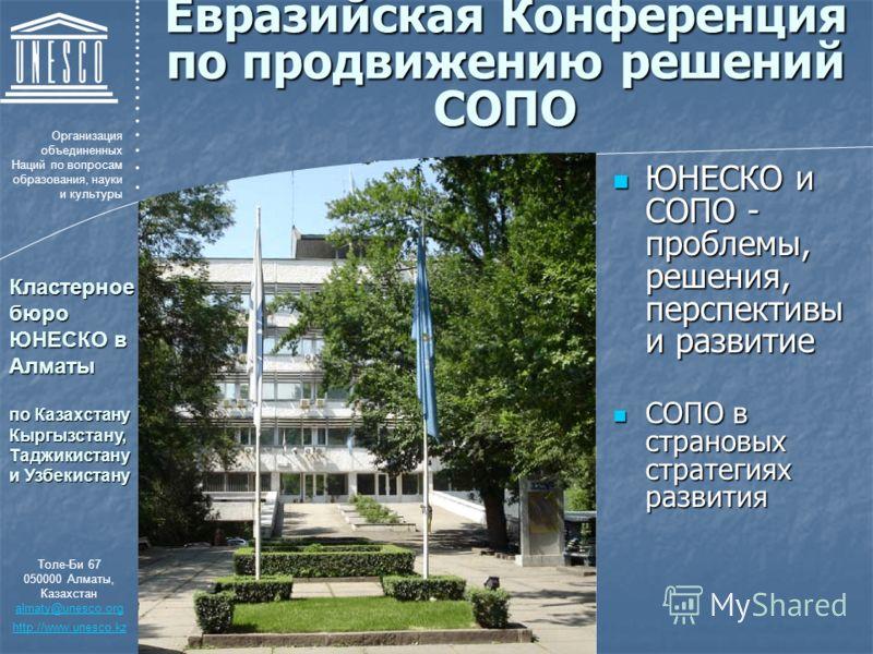 Евразийская Конференция по продвижению решений СОПО ЮНЕСКО и СОПО - проблемы, решения, перспективы и развитие ЮНЕСКО и СОПО - проблемы, решения, перспективы и развитие СОПО в страновых стратегиях развития СОПО в страновых стратегиях развития Толе-Би