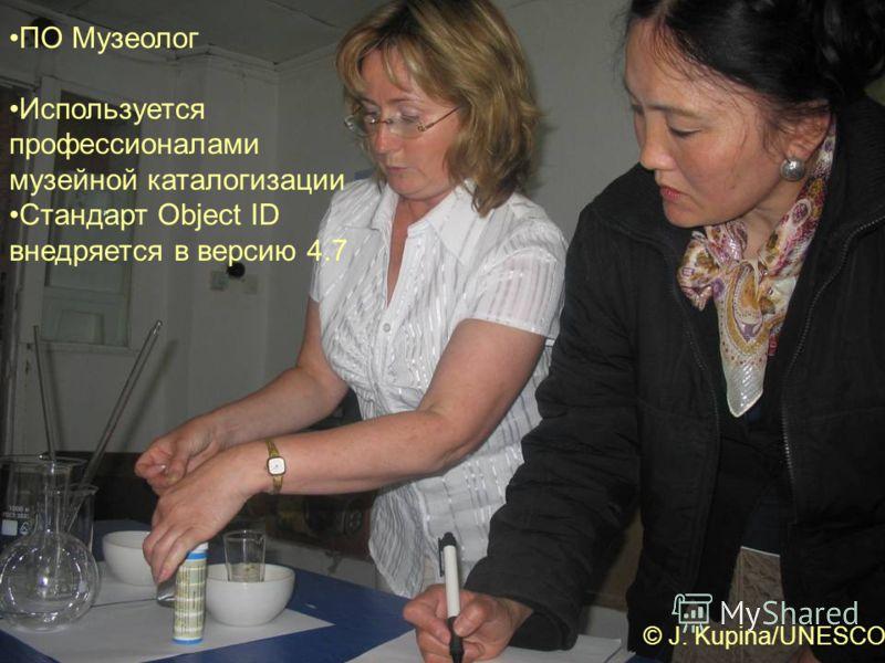 ПО Музеолог Используется профессионалами музейной каталогизации Стандарт Object ID внедряется в версию 4.7 © J. Kupina/UNESCO