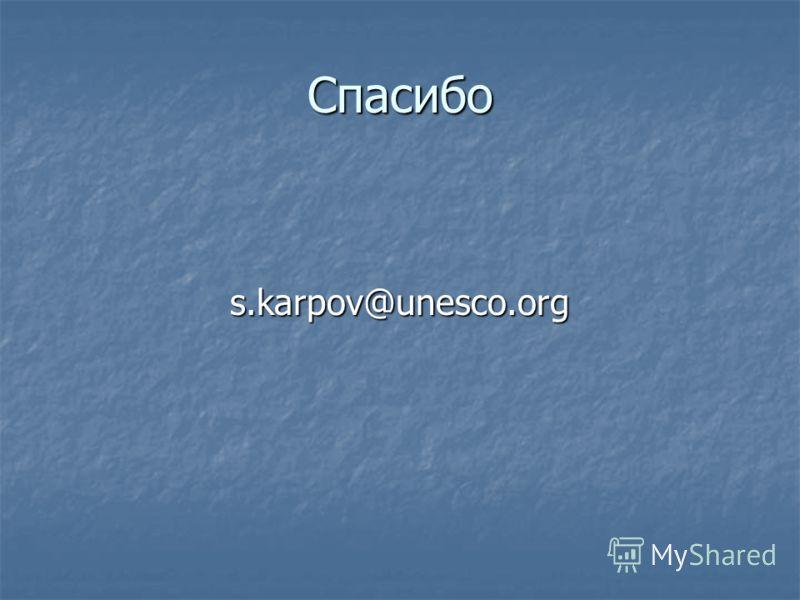 Спасибо s.karpov@unesco.org