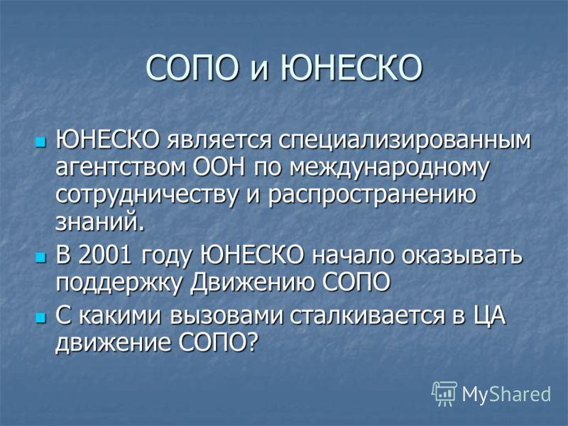 СОПО и ЮНЕСКО ЮНЕСКО является специализированным агентством ООН по международному сотрудничеству и распространению знаний. ЮНЕСКО является специализированным агентством ООН по международному сотрудничеству и распространению знаний. В 2001 году ЮНЕСКО