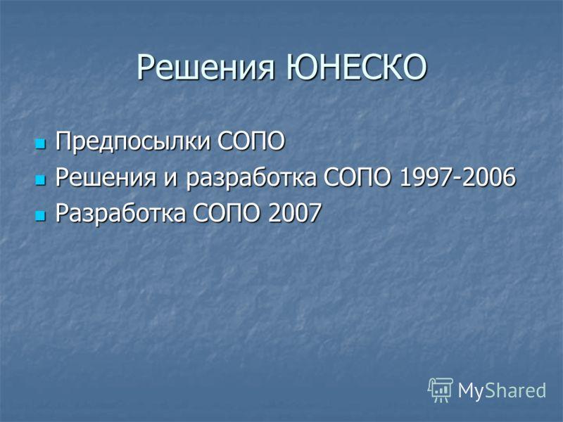 Решения ЮНЕСКО Предпосылки СОПО Предпосылки СОПО Решения и разработка СОПО 1997-2006 Решения и разработка СОПО 1997-2006 Разработка СОПО 2007 Разработка СОПО 2007