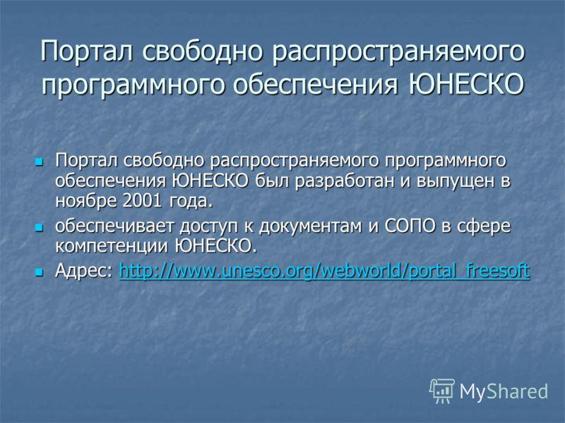 Портал свободно распространяемого программного обеспечения ЮНЕСКО Портал свободно распространяемого программного обеспечения ЮНЕСКО был разработан и выпущен в ноябре 2001 года. Портал свободно распространяемого программного обеспечения ЮНЕСКО был раз