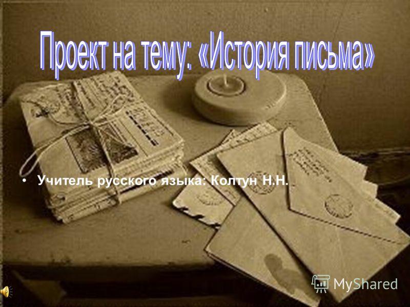 Учитель русского языка: Колтун Н.Н.