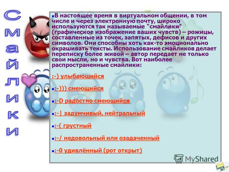 В настоящее время в виртуальном общении, в том числе и через электронную почту, широко используются так называемые