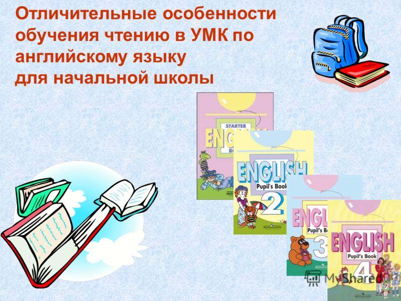 Отличительные особенности обучения чтению в УМК по английскому языку для начальной школы