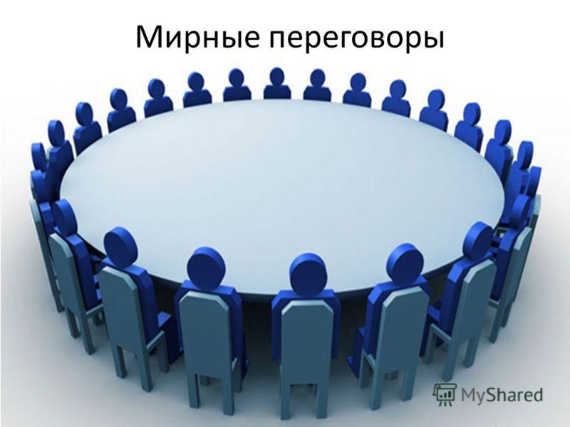 Мирные переговоры