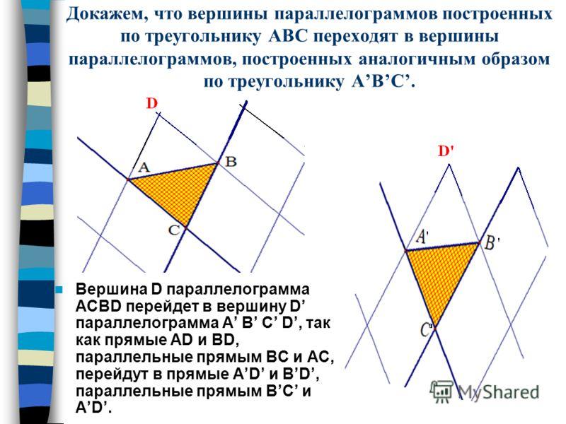Докажем, что вершины параллелограммов построенных по треугольнику ABC переходят в вершины параллелограммов, построенных аналогичным образом по треугольнику АВС. Вершина D параллелограмма АСВD перейдет в вершину D параллелограмма А В С D, так как прям