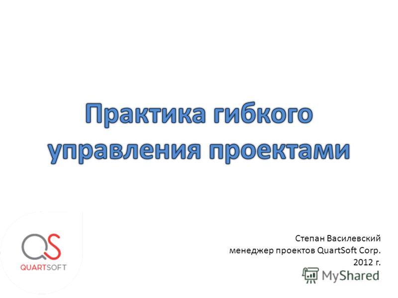 Степан Василевский менеджер проектов QuartSoft Corp. 2012 г.