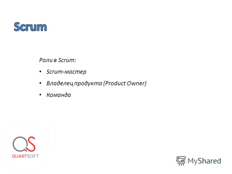 Роли в Scrum: Scrum-мастер Владелец продукта (Product Owner) Команда