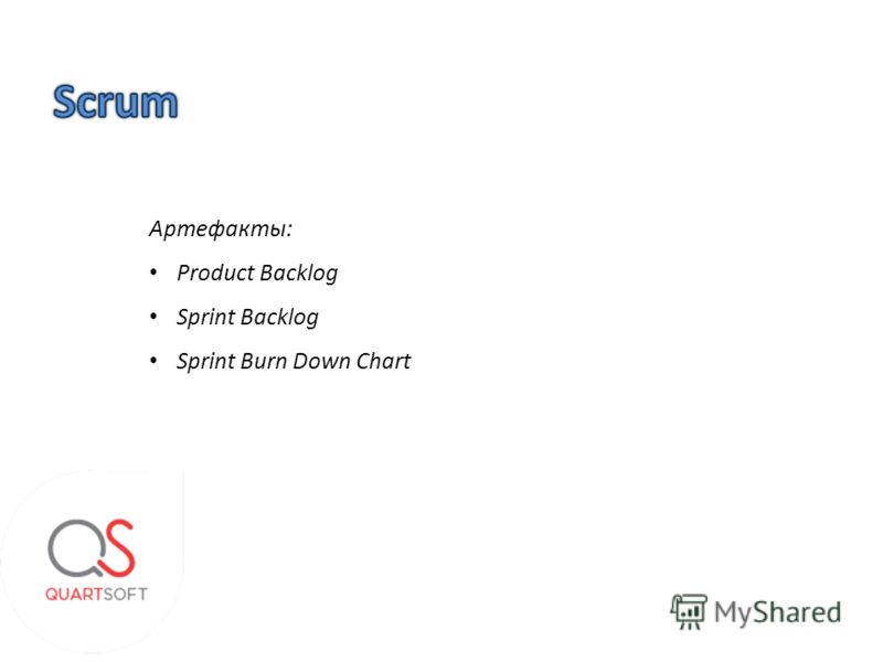 Артефакты: Product Backlog Sprint Backlog Sprint Burn Down Chart