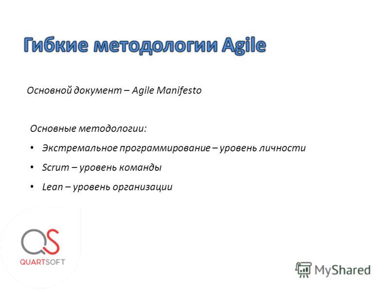Основные методологии: Экстремальное программирование – уровень личности Scrum – уровень команды Lean – уровень организации Основной документ – Agile Manifesto