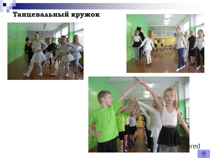 Танцевальный кружок