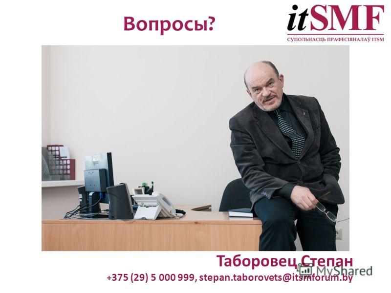Вопросы? Таборовец Степан + 375 (29) 5 000 999, stepan.taborovets@itsmforum.by