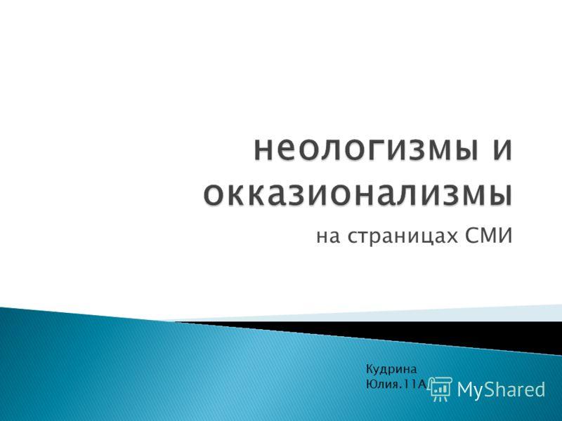на страницах СМИ Кудрина Юлия.11А