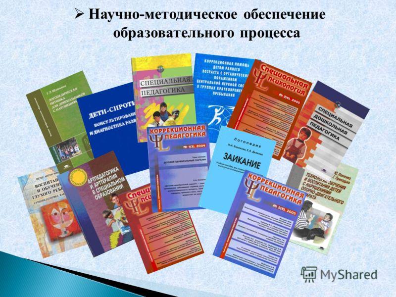 Научно-методическое обеспечение образовательного процесса