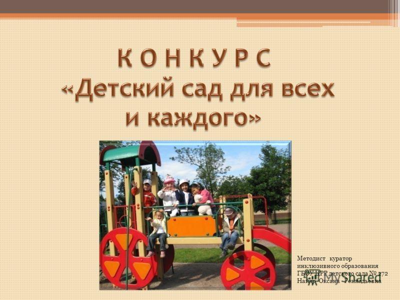 Методист куратор инклюзивного образования ГБОУ ЦРР детского сада 272 Найяр Оксана Геннадьевна